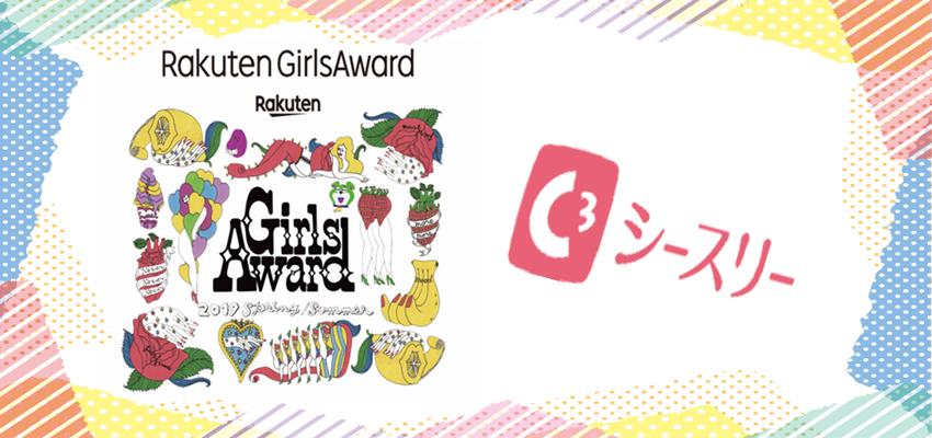 GirlsAward2019とシースリーのコラム記事用のアイキャッチ画像