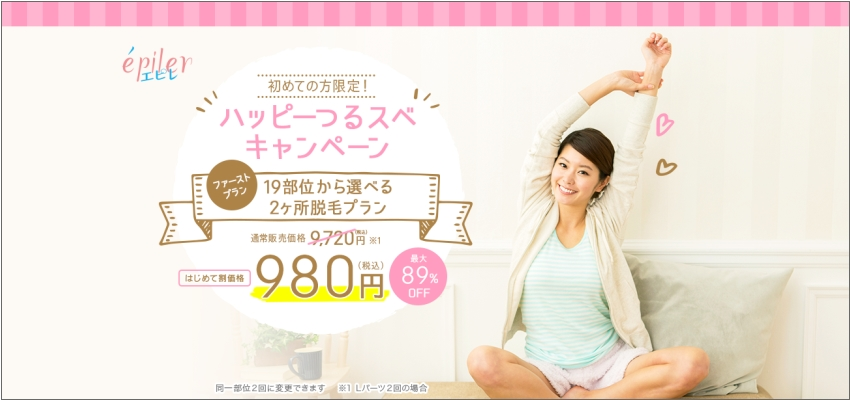 """<% pageTitle %>"""" /></a> <p>エピレでは<span style="""