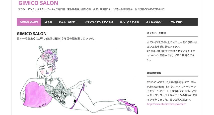 gimicosalonのホームページ画像